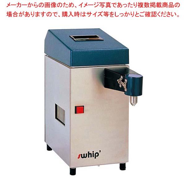 ホイップマシン スイップ ケーキ用(SWPC) sale【 メーカー直送/代金引換決済不可 】
