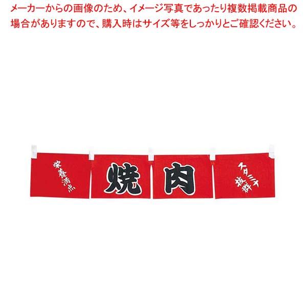 【まとめ買い10個セット品】 焼肉 のれん WN-062