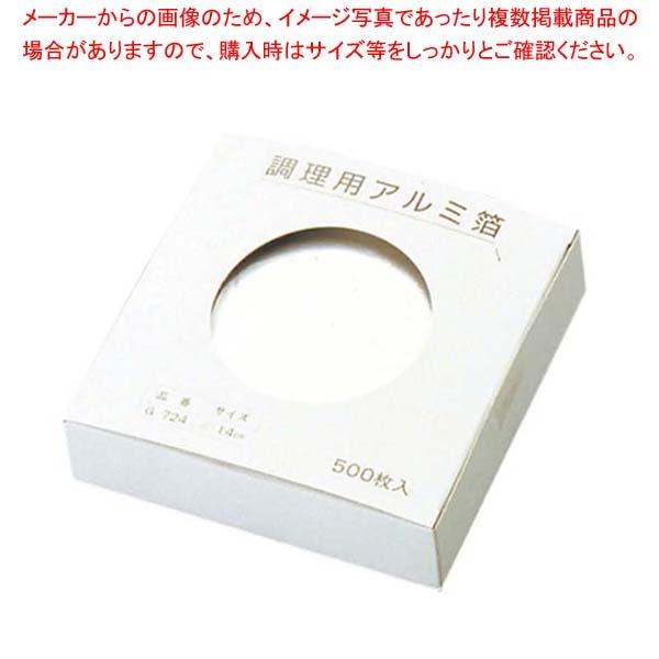 【まとめ買い10個セット品】 調理用 アルミ箔(500枚入)M30-743 φ140【 卓上鍋・焼物用品 】