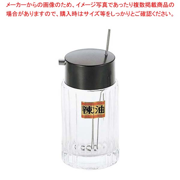 【まとめ買い10個セット品】 マドラー付ラー油入れ #785 ガラス【 卓上小物 】