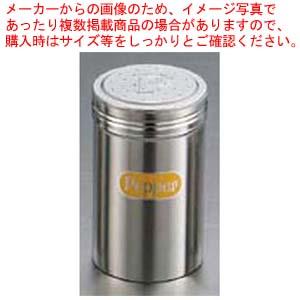 【まとめ買い10個セット品】 IK 18-8 スーパージャンボ 調味缶 P缶【 調味料入 】:厨房卸問屋 名調