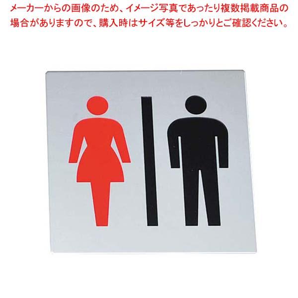 【まとめ買い10個セット品】 金属サイン 男女マーク KS778-3