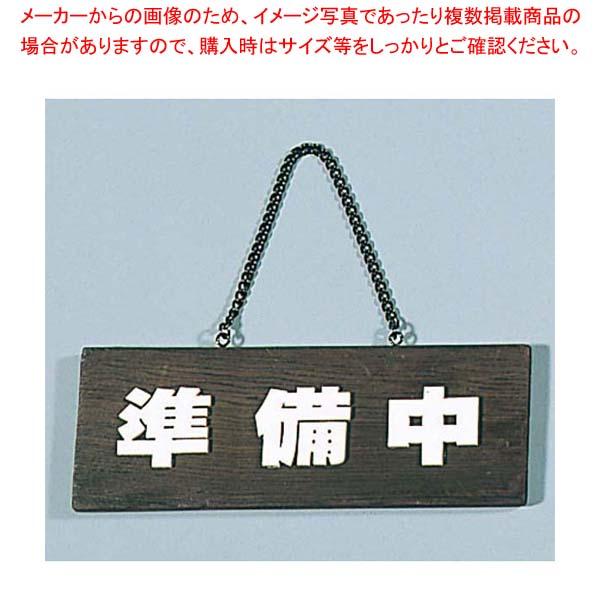 【まとめ買い10個セット品】 焼杉 プレート H-758-1 210×75【 店舗備品・インテリア 】