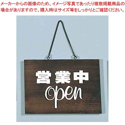 【まとめ買い10個セット品】 焼杉 オープンプレート H-759-1 210×150【 店舗備品・インテリア 】