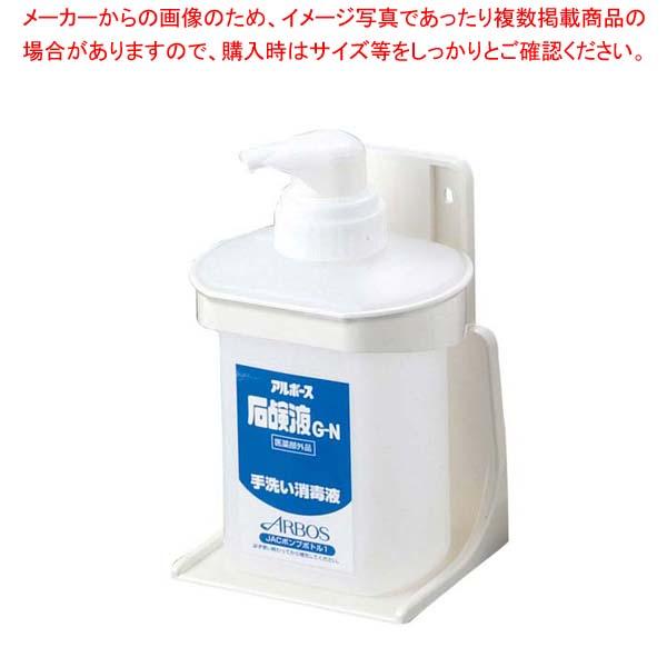 【まとめ買い10個セット品】 アルボース 洗剤用ボトルホルダーセット P-1(G-N専用)