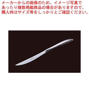 【まとめ買い10個セット品】 18-8 コルダ テーブルナイフ(S・H)【 カトラリー・箸 】