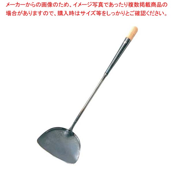 【まとめ買い10個セット品】 鉄 つなぎ柄 中華ヘラ 中 幅120