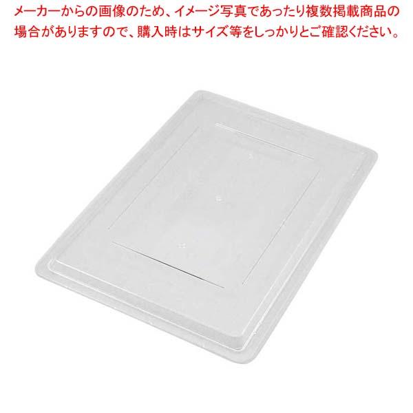 【まとめ買い10個セット品】 ラバーメイド フードボックス用カバー 1/2用 3310