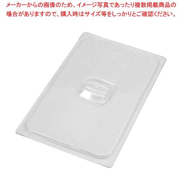 【まとめ買い10個セット品】 ラバーメイド エクストラフードパン 1/9用カバー 102P23