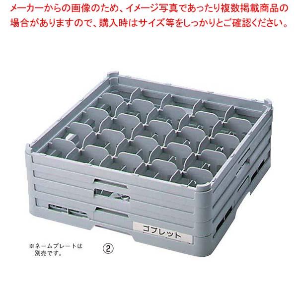 【まとめ買い10個セット品】 BK フル ステムウェアラック25仕切 S-25-115【 バスボックス・洗浄ラック 】:厨房卸問屋 名調