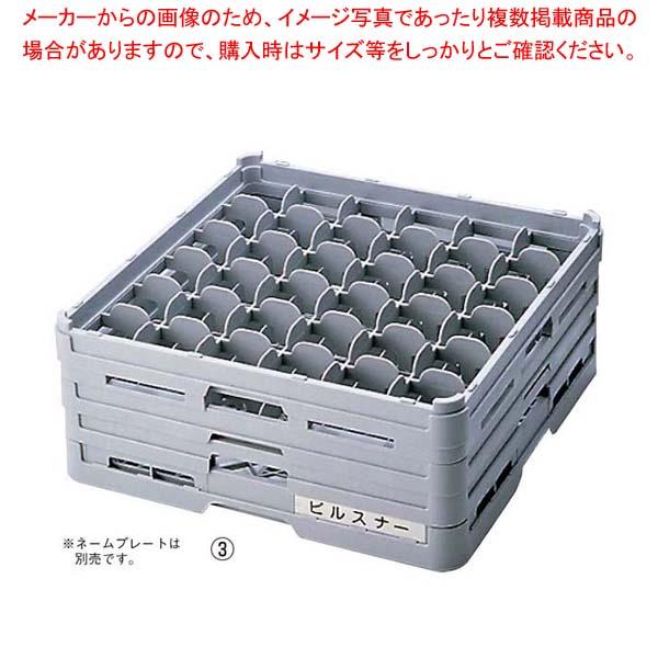 【まとめ買い10個セット品】 BK フル ステムウェアラック36仕切 S-36-115【 バスボックス・洗浄ラック 】