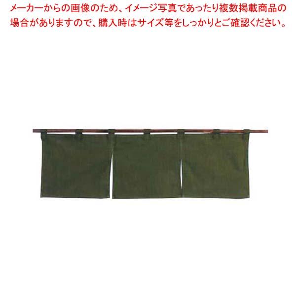 【まとめ買い10個セット品】 綿麻無地 のれん 001-01 緑 850×250【 店舗備品・インテリア 】
