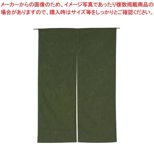 【まとめ買い10個セット品】 綿麻無地 のれん 001-05 緑 850×1200【 店舗備品・インテリア 】