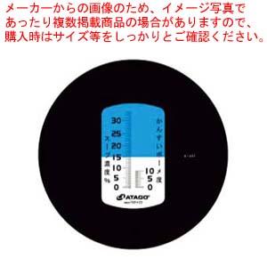 【まとめ買い10個セット品】 濃度計 MASTER-ラーメン Mシリーズ 手持ち屈折計【 濃度計 他 】
