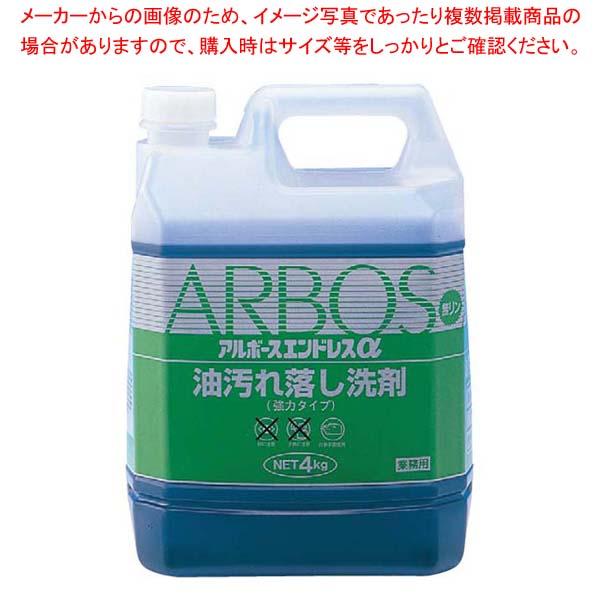 【まとめ買い10個セット品】 アルボース エンドレスα(洗剤)4kg【 清掃・衛生用品 】