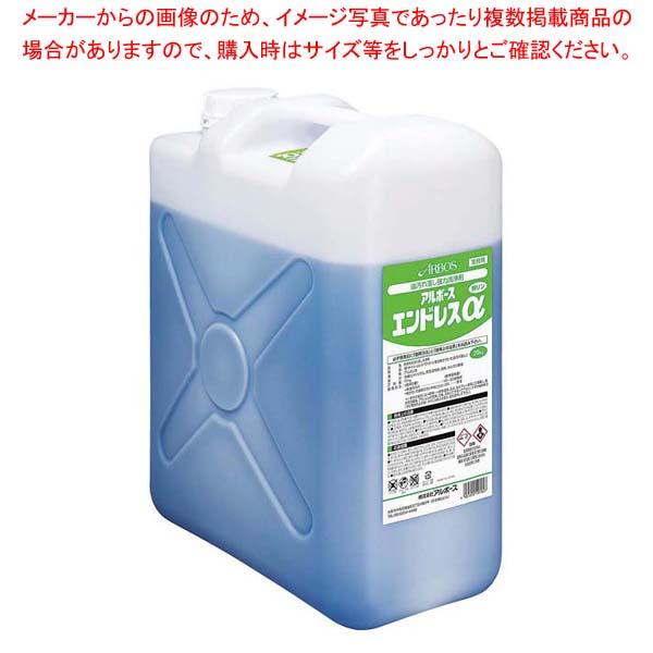アルボース エンドレスα(洗剤)20kg sale