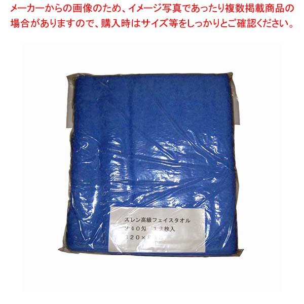 【まとめ買い10個セット品】 スレン高級 フェイスタオル#240(12枚入)ブルー 320×860
