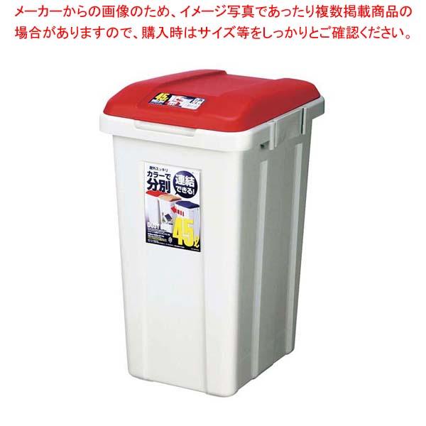 【まとめ買い10個セット品】 R分別ダストボックス45(ジョイント式)レッド 674426