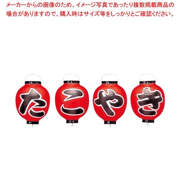 【まとめ買い10個セット品】 ビニール提灯 362 たこやき 4点セット 9号丸