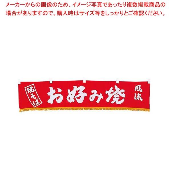 【まとめ買い10個セット品】 EBM 水引横幕 お好み焼 YC-14