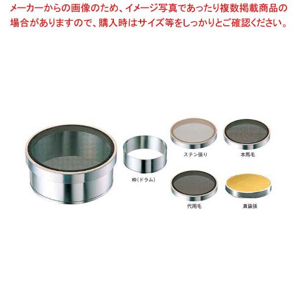 【まとめ買い10個セット品】 EBM ゴム付ステン枠 裏漉セット 真鍮張 中目 30cm