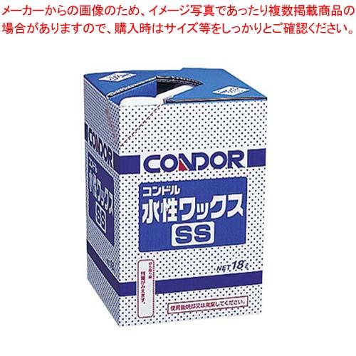 【まとめ買い10個セット品】 コンドル 水性 ワックス SS 18L【 清掃・衛生用品 】