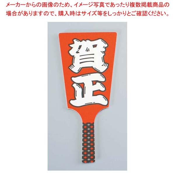 【まとめ買い10個セット品】 飾り羽子板 NO.6604-10(60枚入)賀正