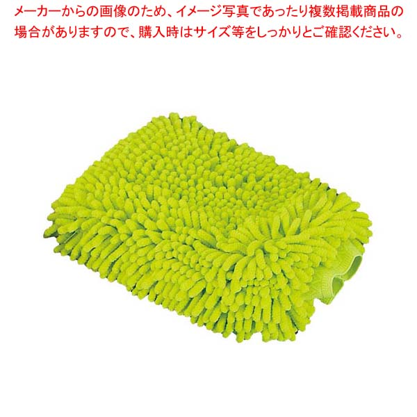 【まとめ買い10個セット品】 ウォッシュミット グリーン【 清掃・衛生用品 】