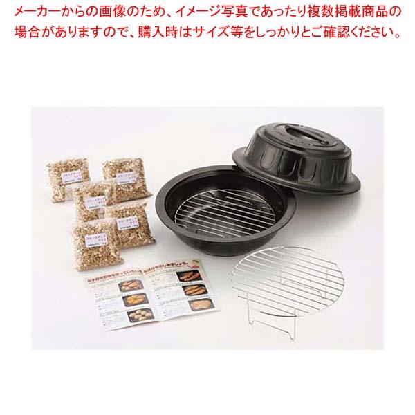 【まとめ買い10個セット品】 お手軽燻製鍋セット TSP/PN-31D5 【 燻製器 燻製 スモーカー 燻製機 燻製鍋 】