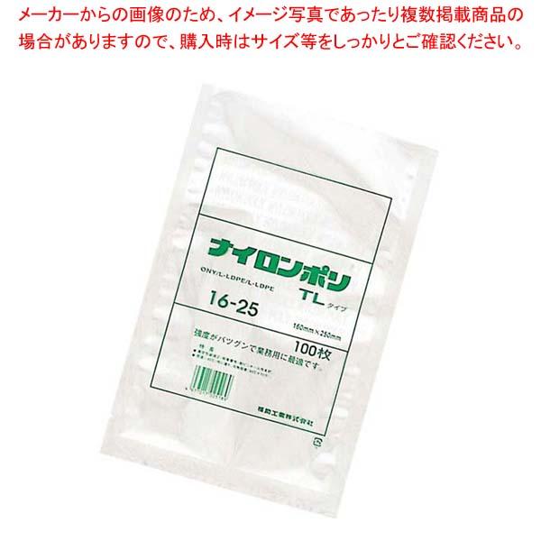 【まとめ買い10個セット品】 真空包装対応規格袋 ナイロンポリ TLタイプ(100枚入)16-25 160×250