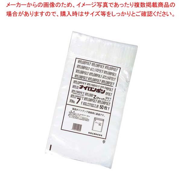 【まとめ買い10個セット品】 ナイロンポリ チャック袋Zタイプ(50枚入)No.7 240×385【 厨房消耗品 】