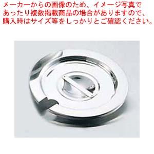 【まとめ買い10個セット品】 ヴォラース 18-8 インセットポット用カバー(レードル穴付)78160 小