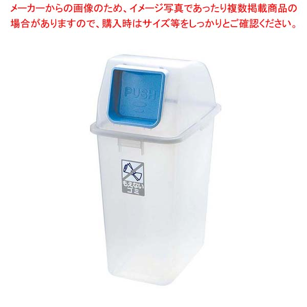 【まとめ買い10個セット品】 分別リサイクルペールセット 90N プッシュ【 清掃・衛生用品 】