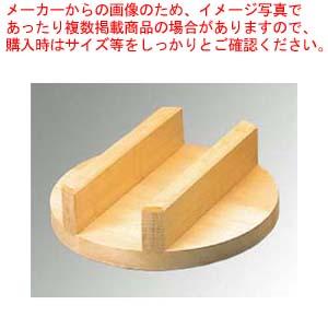 【まとめ買い10個セット品】 豊年釜用 木蓋(唐桧)31cm(28cm用)