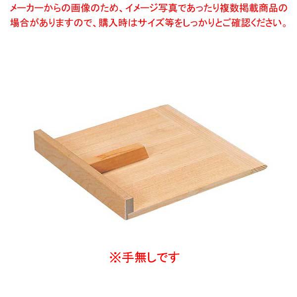 【まとめ買い10個セット品】 こま板 小 手無(230×230)