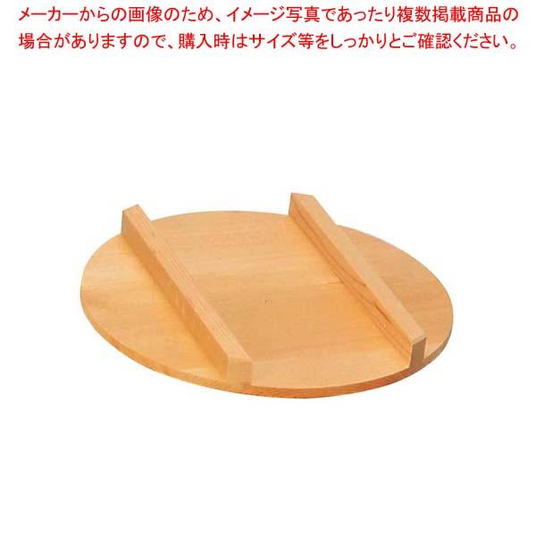 【まとめ買い10個セット品】 さわら 飯台用蓋 36cm用(10202)
