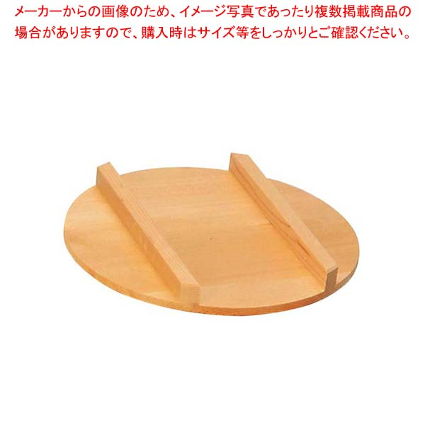 【まとめ買い10個セット品】 さわら 飯台用蓋 39cm用(10203)