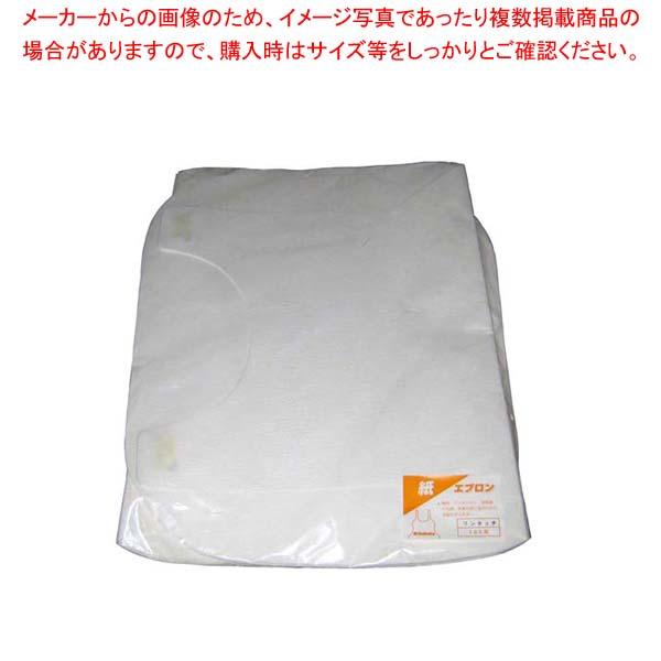 【まとめ買い10個セット品】 紙エプロン ワンタッチ無地(100枚入)