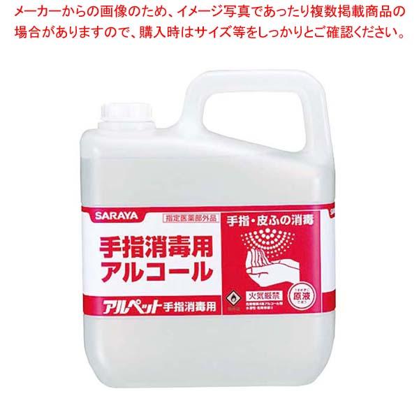 【まとめ買い10個セット品】 手指消毒用アルコール アルペット 5L 41358