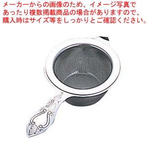 【まとめ買い10個セット品】 18-8 茶こしセット【 カフェ・サービス用品・トレー 】