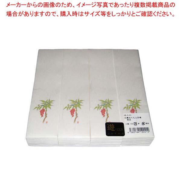【まとめ買い10個セット品】 遊膳 おてもと・四季 箸袋(100枚入)HB-S-01 南天