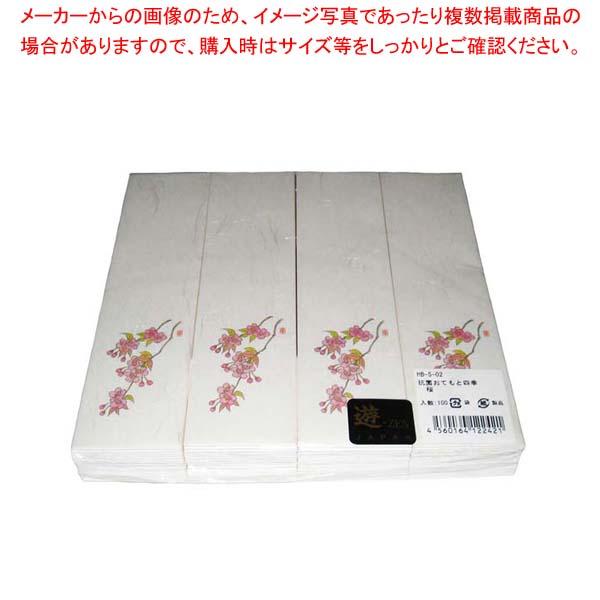 【まとめ買い10個セット品】 遊膳 おてもと・四季 箸袋(100枚入)HB-S-02 桜【 カトラリー・箸 】