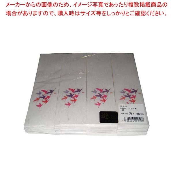 【まとめ買い10個セット品】 遊膳 おてもと・四季 箸袋(100枚入)HB-S-11 祝つる【 カトラリー・箸 】
