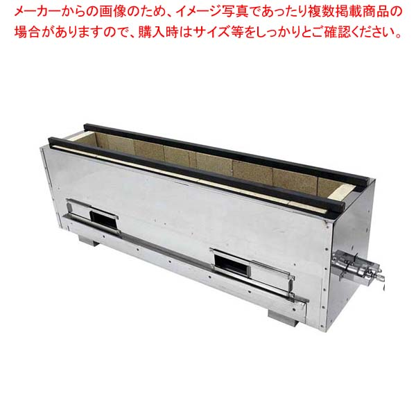 耐火レンガ木炭コンロバーナー付(組立式)NST-6022B 13A『 焼き物器 焼鳥 うなぎ焼台 コンロ バーベキューコンロ コンロ 』