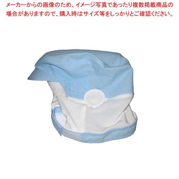 【まとめ買い10個セット品】 頭巾帽子 ショートタイプ 9-1017 ブルー L