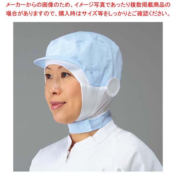 【まとめ買い10個セット品】 頭巾帽子 ショートタイプ 9-1017 ブルー LL