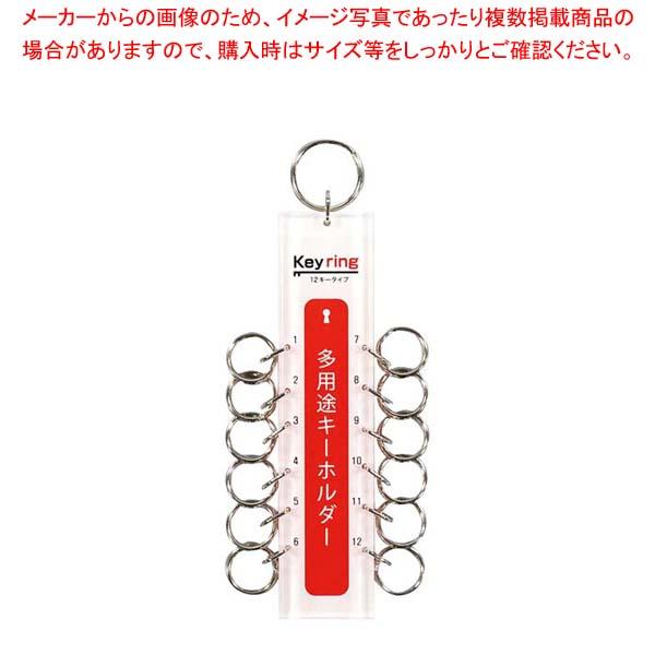 【まとめ買い10個セット品】 多用途キーホルダー 12キータイプ KTY-12