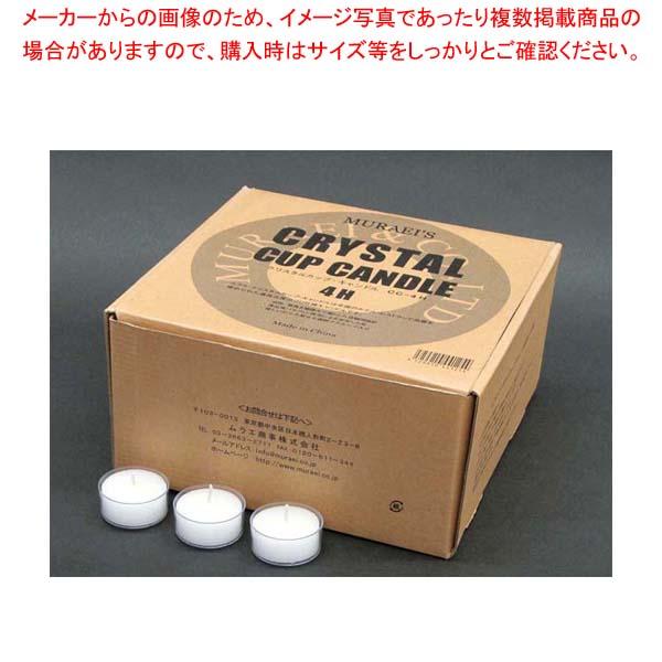 【まとめ買い10個セット品】 クリスタルカップキャンドル 4H(125個入)
