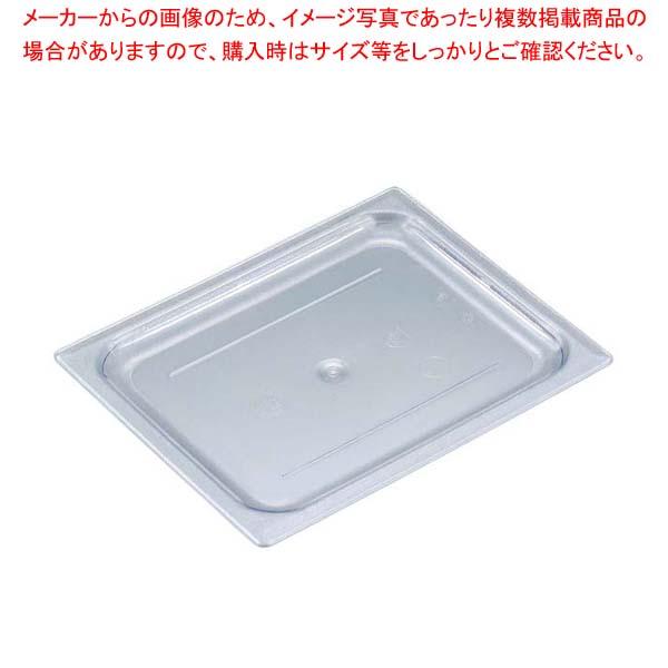 【まとめ買い10個セット品】 キャンブロ フードパンカバー 1/2 平面型 20CWC(135)クリア【 ストックポット・保存容器 】