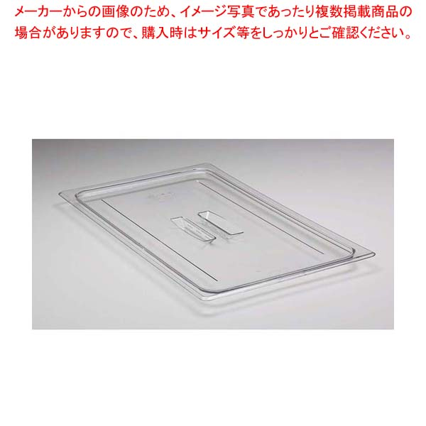 【まとめ買い10個セット品】 キャンブロ フードパンカバー 1/1 取手付 10CWCH(135)